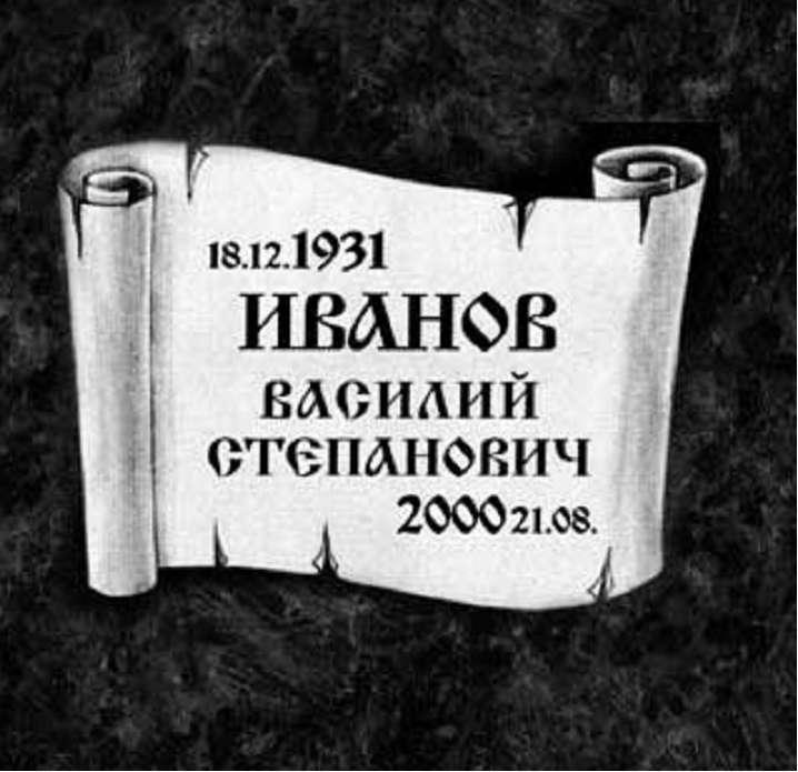 Черная лента на  умершего