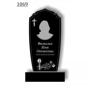 Простой памятник 1069