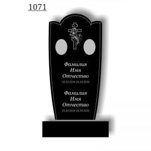 Простой памятник 1071