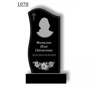 Простой памятник 1078