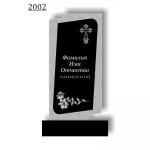 Фигурный памятник2002